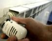 ЕС изисква такси при свалени радиатори