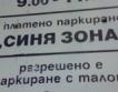 Такса Синя зоня в Пловдив се вдига