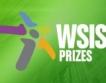 Гласуваме за български проект на WSIS 2016