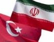 Иран не пуска турски стоки към Русия