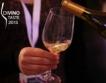 + петима Master of Wine
