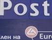 Пощенска банка погълна Алфа банк