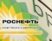 Газпром и Роснефт - най-големи в сектора