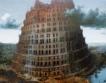 ЕС рухва като Вавилонската кула !