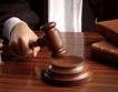 БСК настоява за по-ниски съдебни такси