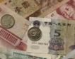 Китай увеличи банковите резерви