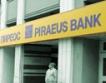 40 млн. евро за малки и средни предприятия от банка Pireus