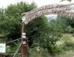 Национален парк спечели над 2 млн. лв. еврофинансиране