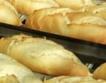 Бургаският хлебозавод спешно търси кредит