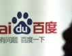 Китайската търсачка Baidu печели популярност