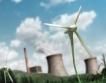 Най-големите фирми за вятърна енергия
