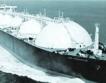 Първият US танкер с втечнен газ за Европа