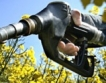 МС промени правила за газьола, биогорива