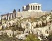 Гърция: 384 евро национална пенсия