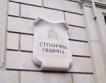 София: 9 общински сгради с нови горивни инсталации
