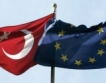 ЕС ще си сътрудничи с новия премиер на Турция