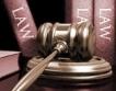 МС одобри нов Закон за концесиите