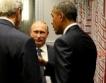 Путин и Обама обсъдиха Сирия