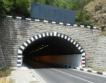 """Вижте обновения тунел """"Железница"""" на път E-79"""