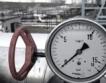 Първа доставка на газ, не руски