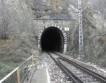 Най-дългият жп тунел е в Швейцария
