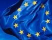 МС определи щатове за българското Председателство