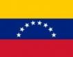 Външен заем за Венецуела за продукти