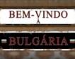Филм за Пловдив засне бразилска телевизия