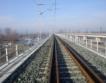 Жп линия Турция - ЕС през България