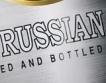 Русия: 9% спад на продажбите на алкохол