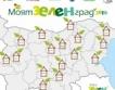 """16 градове стават """"зелени"""""""
