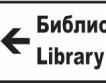Указателни табели за библиотеките