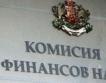 КФН обяви оценителите на ЗК + ПФ