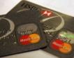 Mastercard въвежда разплащания с биометрични данни