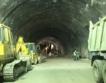 Китай прокопа уникален планински тунел