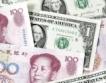 От 1 октомври юанът става ексклузивна валута