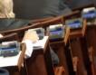 Парламентът във ваканция до 9 ноември