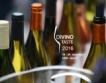 DiVino.Taste 2016 - много повече от дегустация