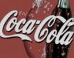Шефът на Coca-Cola се оттегля