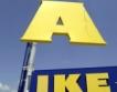 IKEA с +8 магазина в Румъния