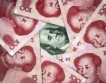 Китай повиши фиксинга на юана