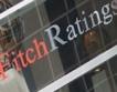 Fitch потвърди рейтинг на България 'BBB-'