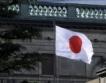 Япония забави ръст