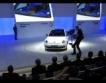 VW изтегля 50 хил. коли от Китай