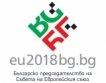 Логото на Българското председателство на ЕС
