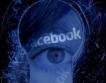 $500 млн. глоба за Facebook