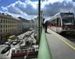 Как Виена управлява трамвайния транспорт?