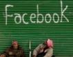 Социалните медии = свят на лъжи