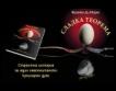 Нова книга от издателство Гурме - Сладка теорема