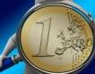 Еврото поскъпна необичайно